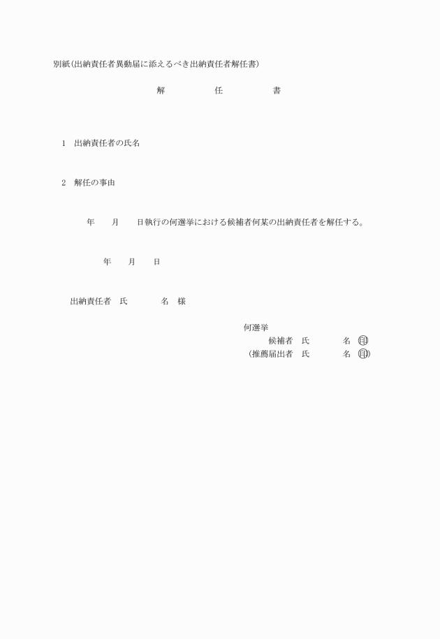 大仙市公職選挙法施行細則