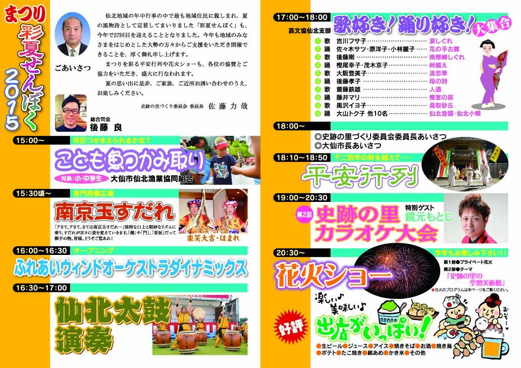 彩夏せんぼく2015 プログラム2