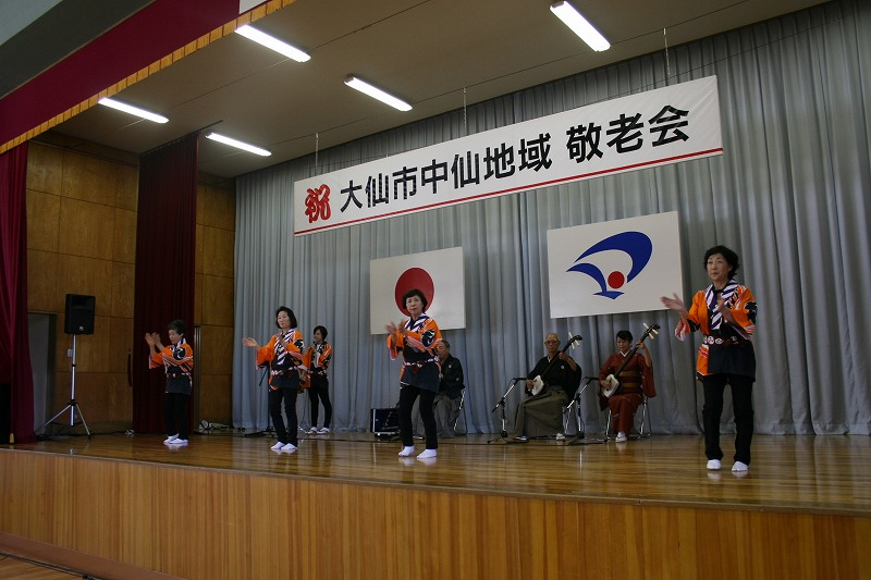 祝宴のアトラクションは中仙連合婦人会の「ドンパン節」から始まりました。