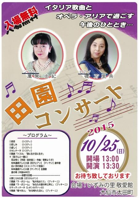 田園コンサート