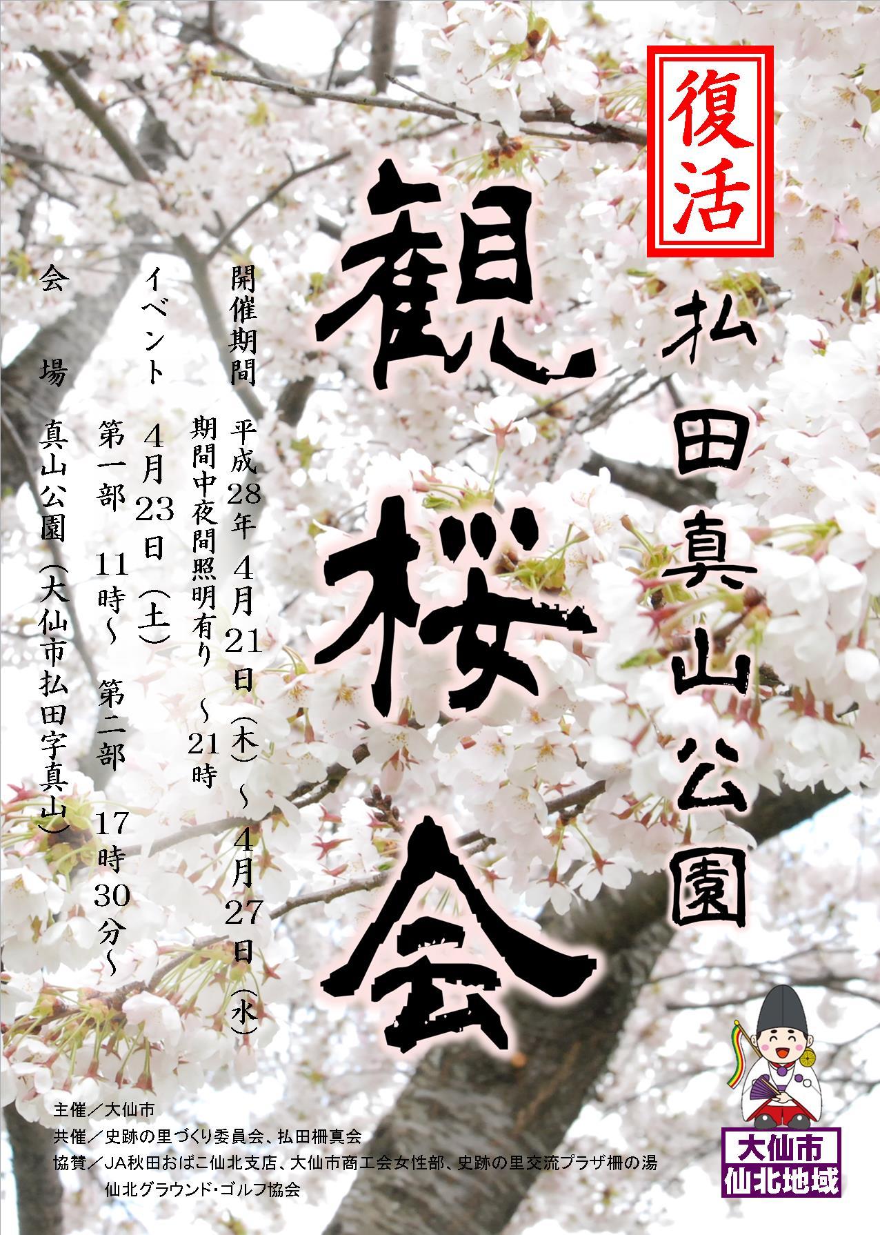 H28観桜会チラシ(表)