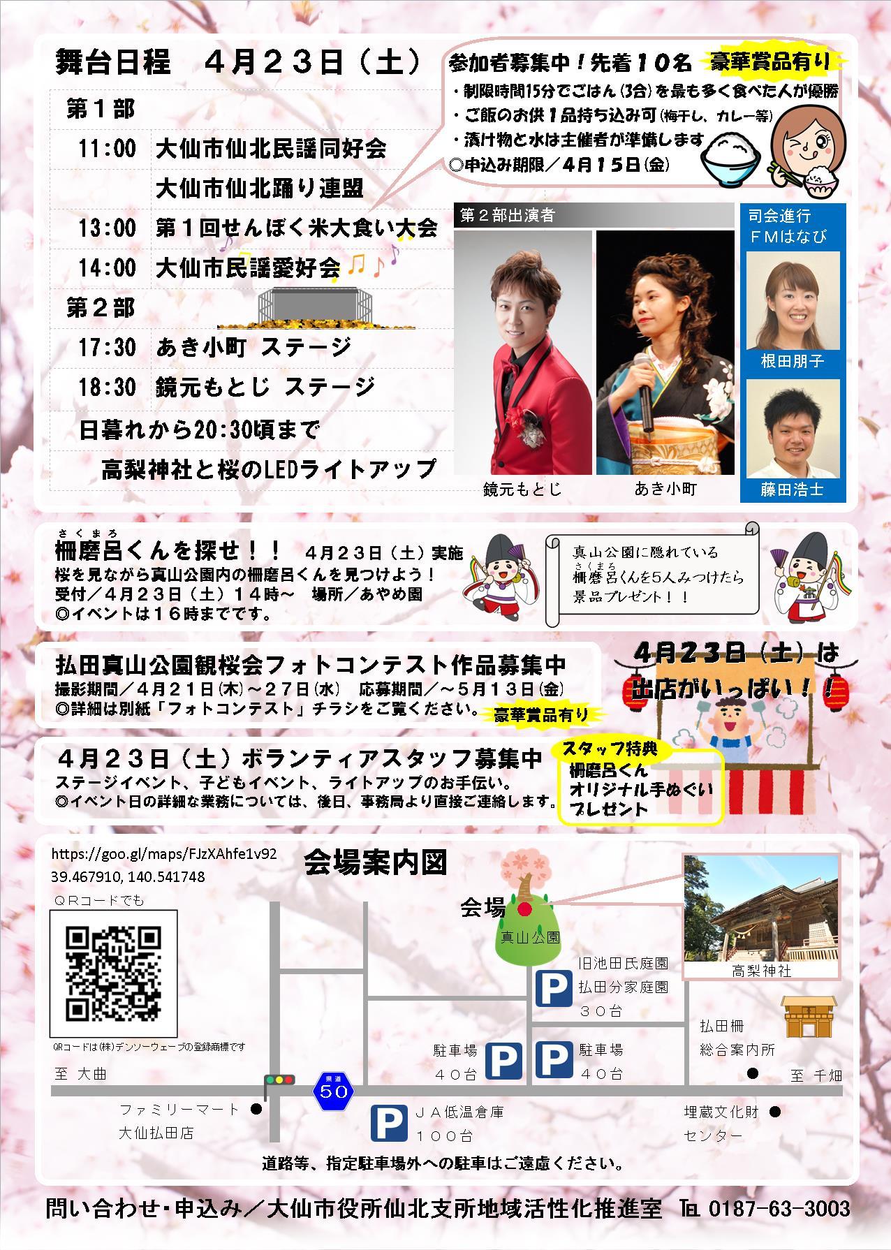 H28観桜会チラシ(裏)