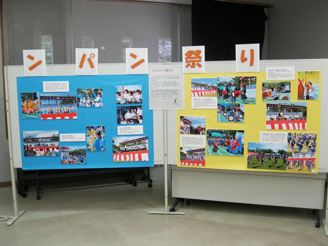 中仙中学校と豊成中学校の吹奏楽演奏や小学生による伝統芸能の写真展示です。