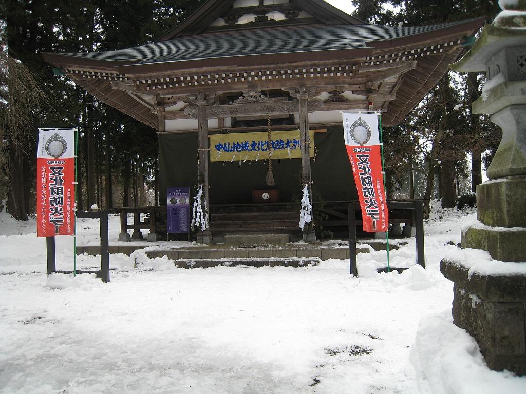 大仙市豊川の水神社